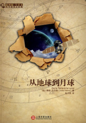 凡尔纳科幻经典从地球到月球(试读本)