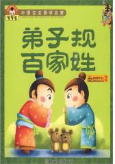 中国宝宝国学启蒙——弟子规百家姓(仅适用PC阅读)