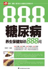 糖尿病养生保健知识888问