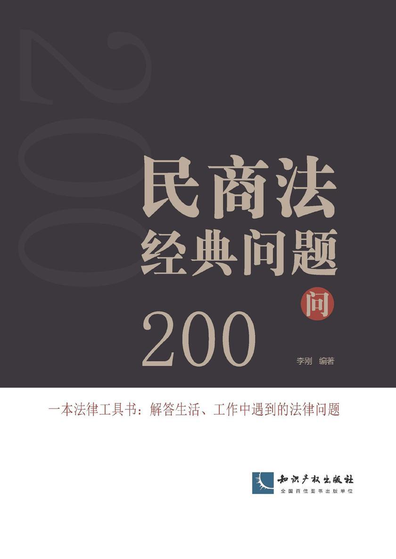 民商法经典问题200问