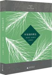 听客溪的朝圣(20世纪百大心灵之书,普利策文学奖获奖作品。每一页都是一个美丽的谜,目睹大自然的神秘和丰沛。余光中、周云蓬诚意推荐 蔡康永私人书单)(试读本)