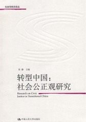 转型中国:社会公正观研究