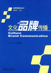 文化品牌传播(仅适用PC阅读)