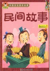 中国宝宝国学启蒙——民间故事(仅适用PC阅读)