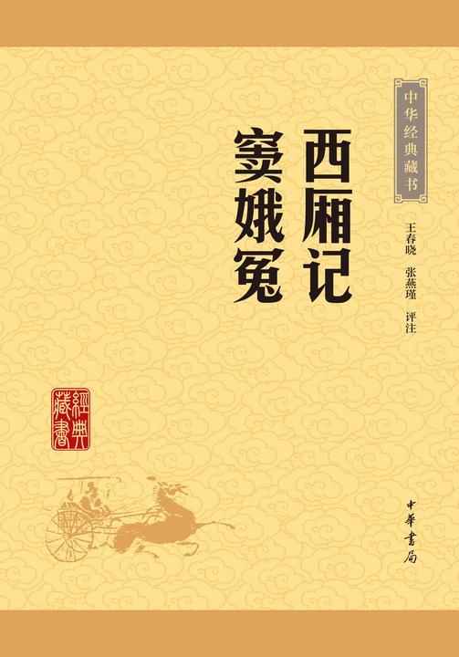 西厢记·窦娥冤:中华经典藏书(升级版)