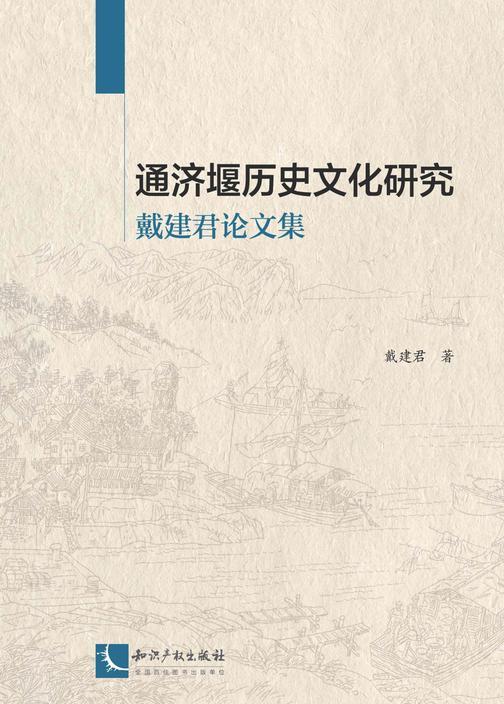 通济堰历史文化研究--戴建君论文集