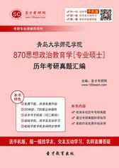 青岛大学师范学院870思想政治教育学[专业硕士]历年考研真题汇编