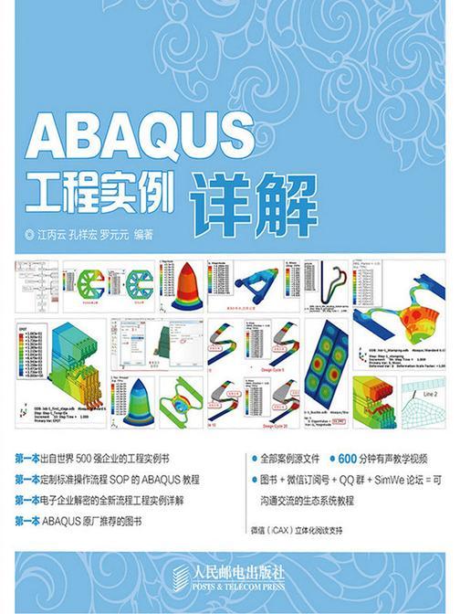 CAE分析大系——ABAQUS工程实例详解