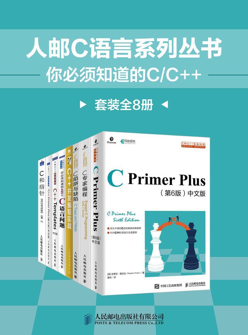 人邮C语言系列丛书:你必须知道的C/C++(套装全8册)(套装共8册)