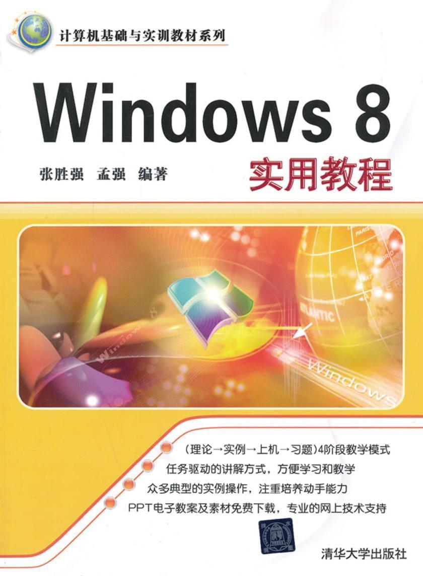 Windows 8实用教程