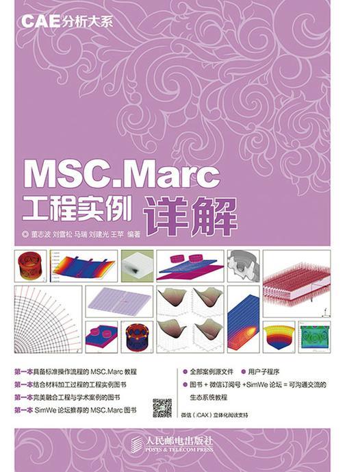 CAE分析大系——MSC.Marc工程实例详解
