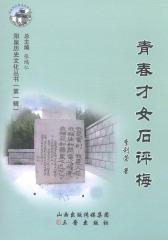 阳泉历史文化丛书(第一辑):青春才女石评梅