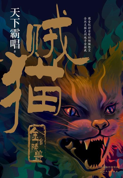 贼猫:金棺陵兽