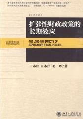 扩张性财政政策的长期效应(仅适用PC阅读)