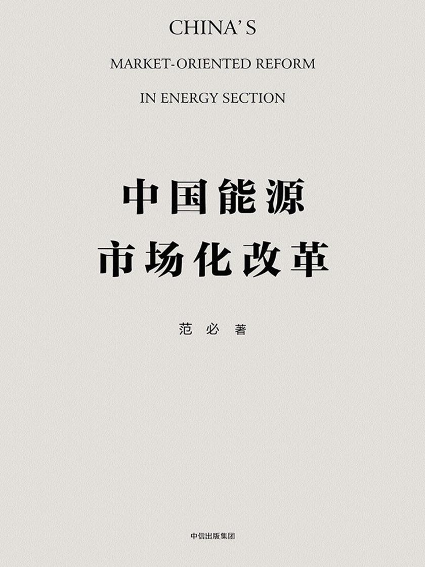 中国能源市场化改革