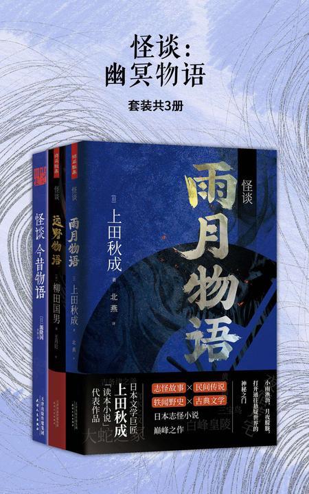 怪谈:幽冥物语(套装共3册)