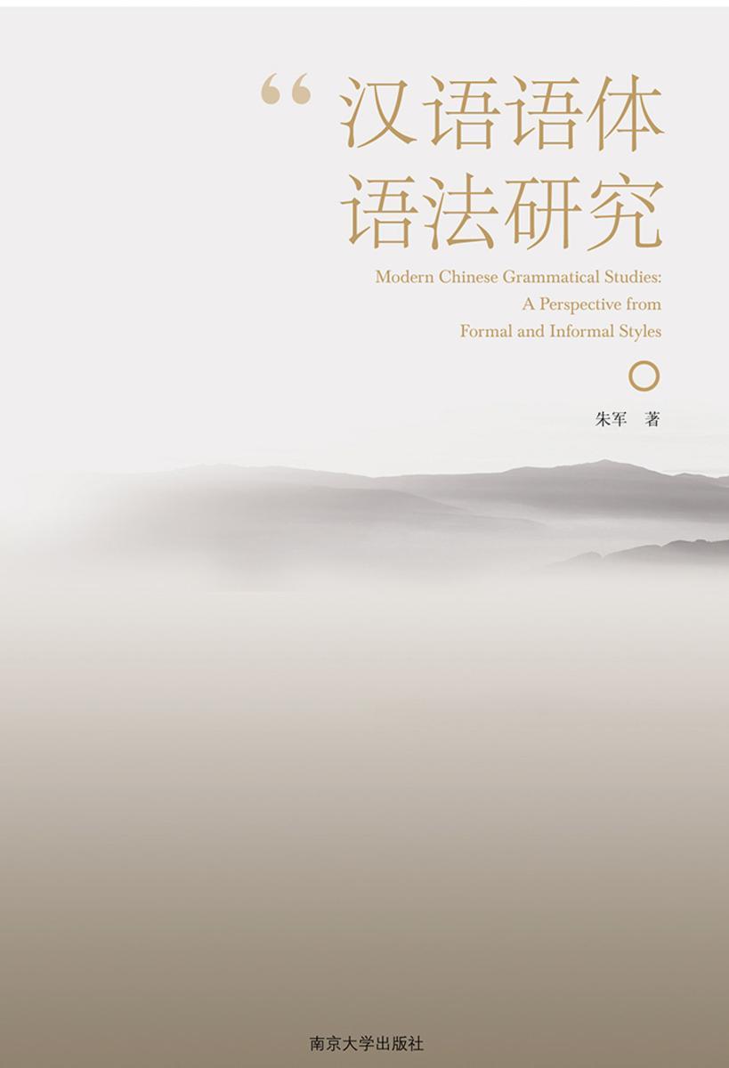 汉语语体语法研究