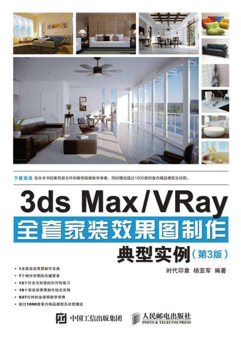 3ds Max/VRay全套家装效果图制作典型实例(第3版)