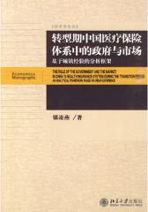 转型期中国医疗保险体系中的政府与市场——基于城镇经验的分析框架