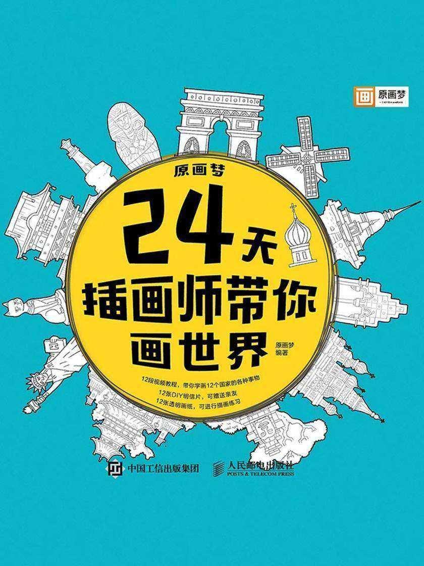原画梦 24天插画师带你画世界