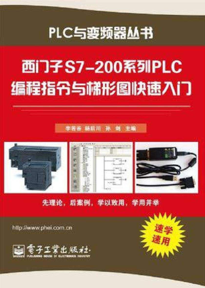 西门子S7-200系列PLC编程指令与梯形图快速入门