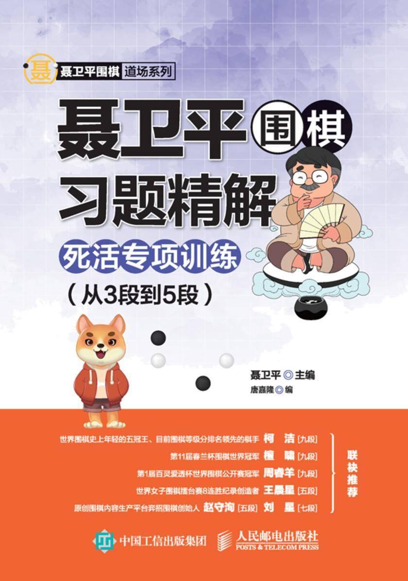 聂卫平围棋习题精解:死活专项训练(从3段到5段)
