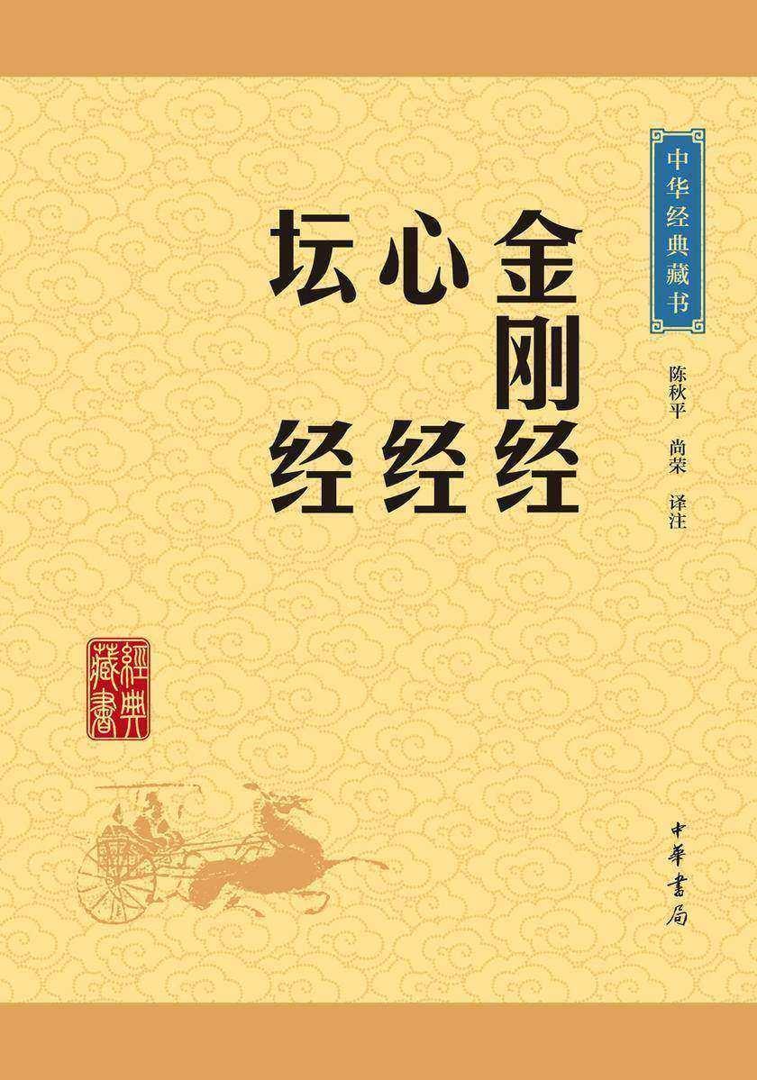 金刚经·心经·坛经:中华经典藏书(升级版)