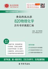 青岛科技大学820物理化学历年考研真题汇编