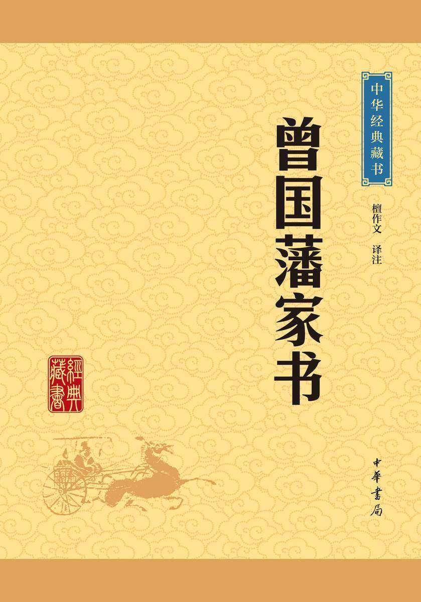曾国藩家书:中华经典藏书(升级版)