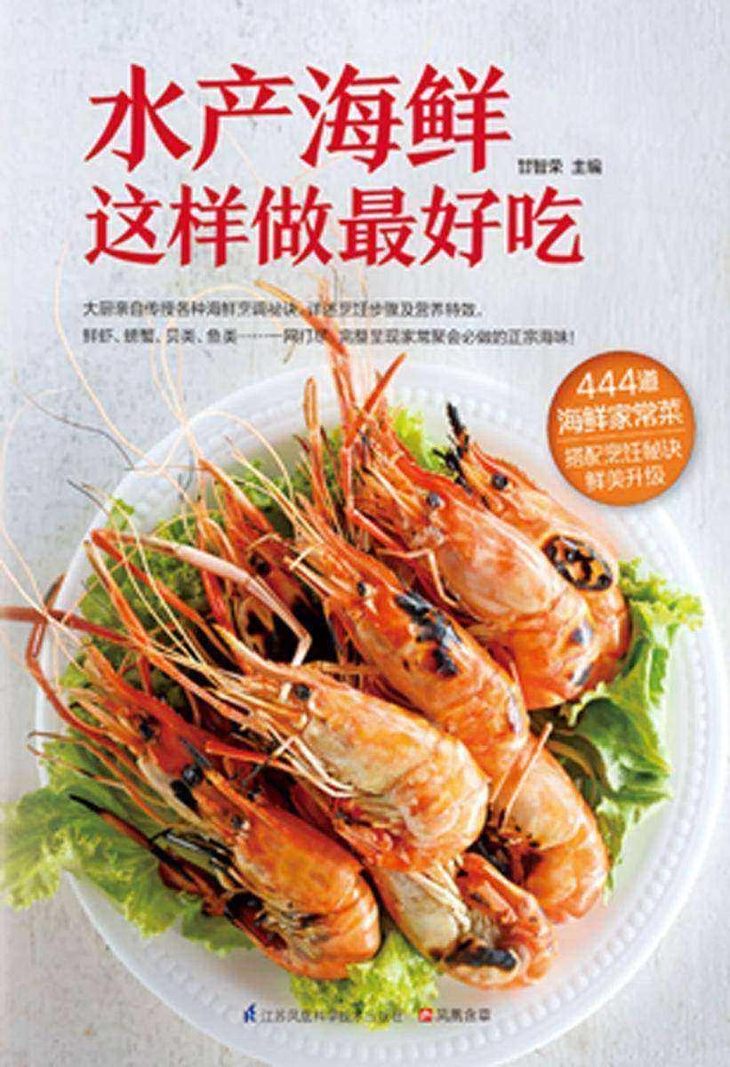 水产海鲜这样做最好吃