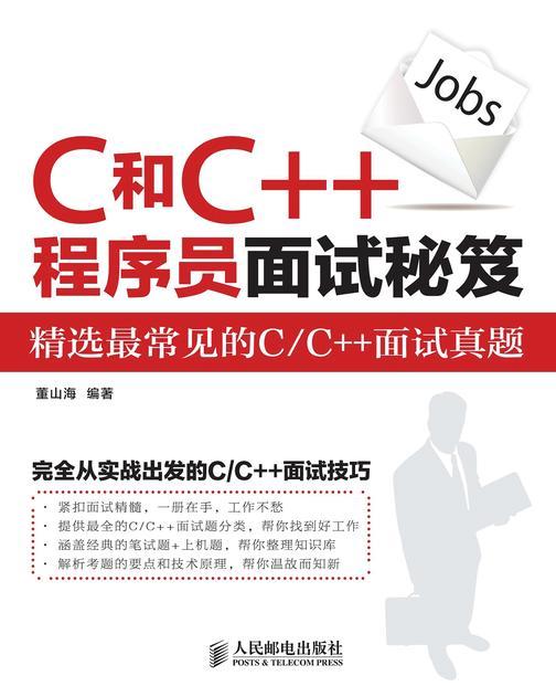 C和C++程序员面试秘笈
