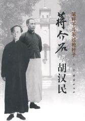 蒋介石军政关系图书——蒋介石与胡汉民(试读本)
