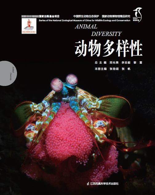 国家动物博物馆精品研究——动物多样性