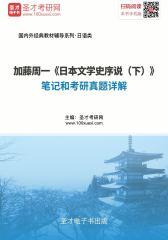 加藤周一《日本文学史序说(下)》笔记和考研真题详解