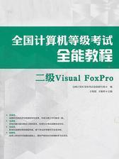 全国计算机等级考试全能教程——二级VisualFoxpro