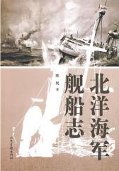 北洋海军舰船志(试读本)