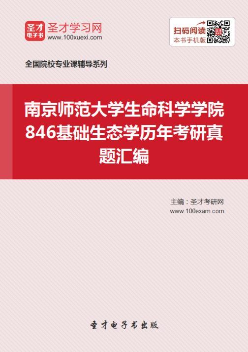 南京师范大学生命科学学院846基础生态学历年考研真题汇编