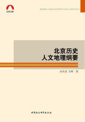 北京历史人文地理纲要