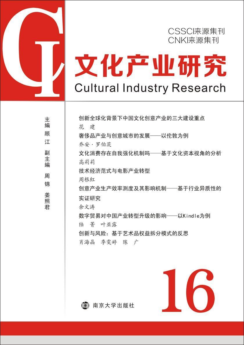 文化产业研究:16