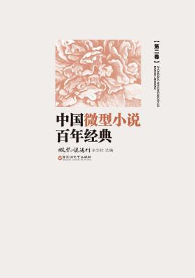 中国微型小说百年经典(卷2)