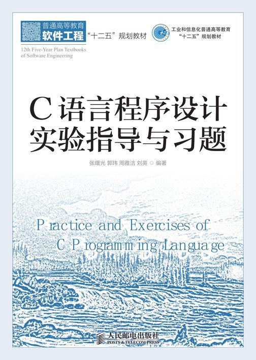 "C语言程序设计实验指导与习题(工业和信息化普通高等教育""十二五""规划教材)"