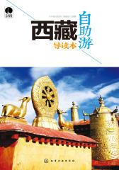 西藏自助游
