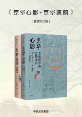 京华心影+京华遗韵(套装共2册)