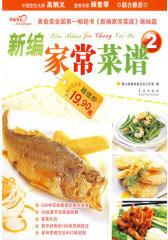 新编家常菜谱2(试读本)