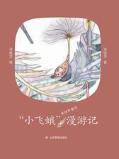 """""""小飞蛾""""漫游记(梁晓声童话)"""