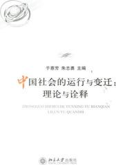 中国社会的运行与变迁:理论与诠释(仅适用PC阅读)