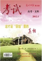 考试·高考·文科 月刊 2012年1月(电子杂志)(仅适用PC阅读)