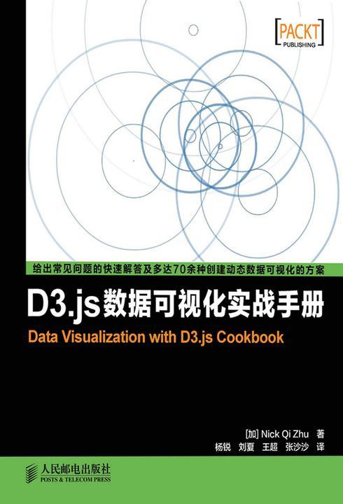 D3.js数据可视化实战手册