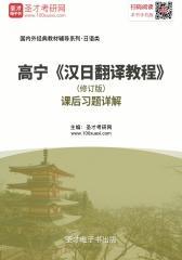 高宁《汉日翻译教程》(修订版)课后习题详解