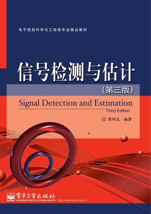 信号检测与估计(第3版)